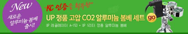 UP 정품 고압 CO2 알루미늄 봄베 세트